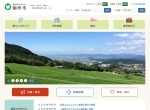 Screenshot of www.city.gose.nara.jp