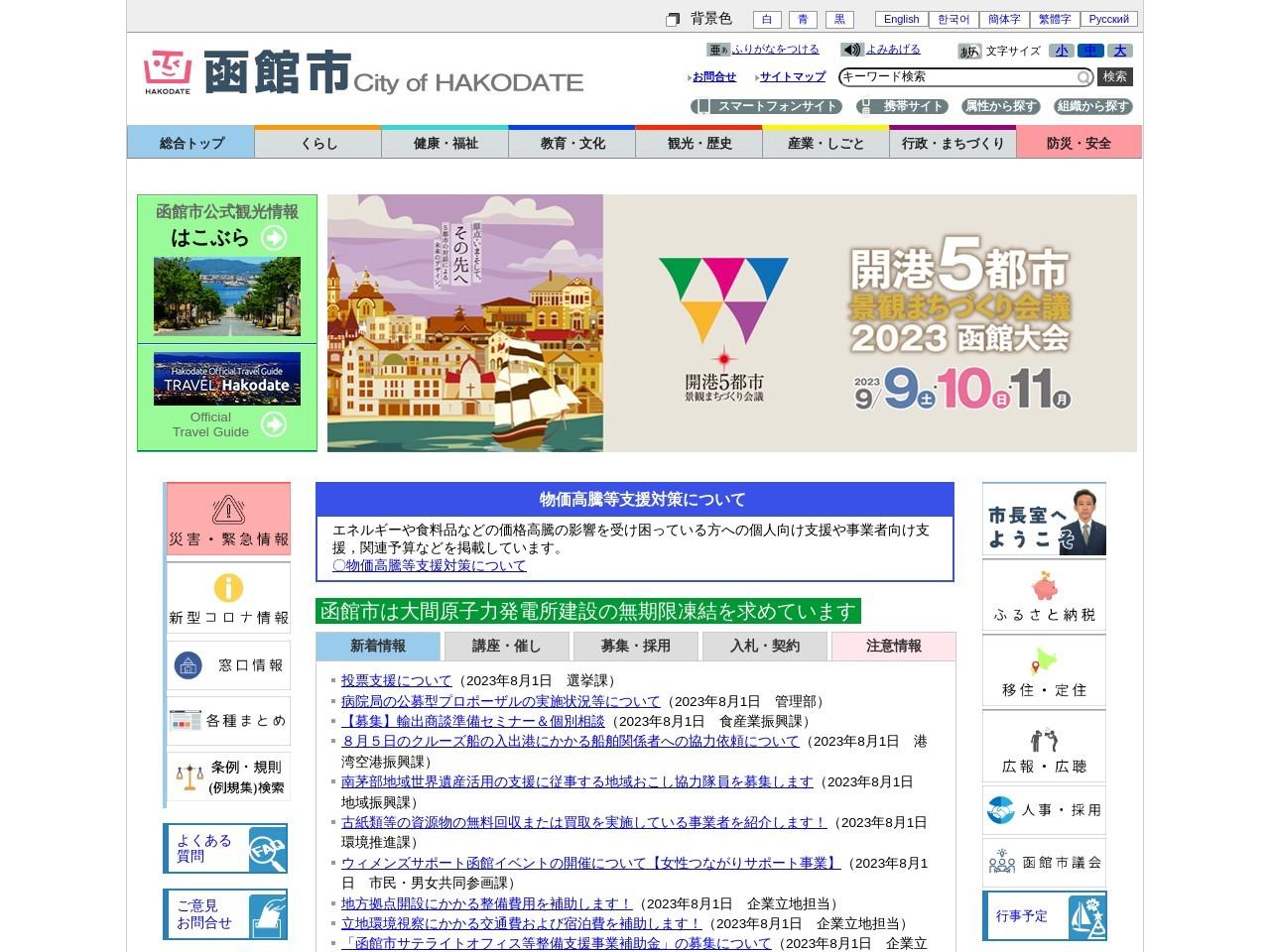 http://www.city.hakodate.hokkaido.jp/docs/2017111600034/