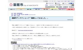 http://www.city.hakodate.hokkaido.jp/docs/2014021400112/