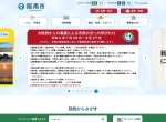 Screenshot of www.city.hannan.lg.jp