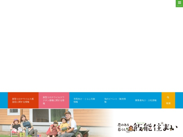 http://www.city.hanno.saitama.jp/0000004424.html