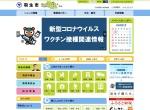 Screenshot of www.city.hanyu.lg.jp
