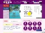 Screenshot of www.city.hatsukaichi.hiroshima.jp