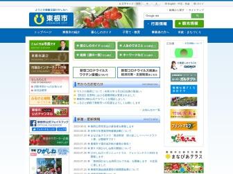 http://www.city.higashine.yamagata.jp/
