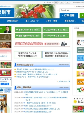 Screenshot of www.city.higashine.yamagata.jp