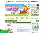 http://www.city.higashiomi.shiga.jp/