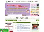 Screenshot of www.city.higashiomi.shiga.jp