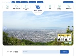 Screenshot of www.city.higashiosaka.lg.jp