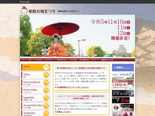 Screenshot of www.city.himeji.lg.jp
