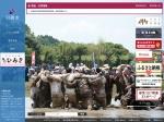http://www.city.hioki.kagoshima.jp/