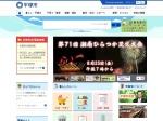 http://www.city.hiratsuka.kanagawa.jp/