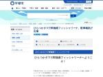 http://www.city.hiratsuka.kanagawa.jp/nosui/page-c_00576.html