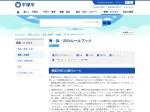 http://www.city.hiratsuka.kanagawa.jp/nosui/page-c_00587.html