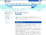 Screenshot of www.city.hiratsuka.kanagawa.jp