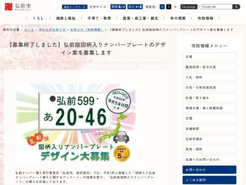 http://www.city.hirosaki.aomori.jp/oshirase/jouhou/2018-0725-1029-46.html