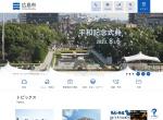 http://www.city.hiroshima.lg.jp/