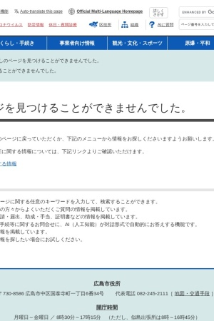 Screenshot of www.city.hiroshima.lg.jp