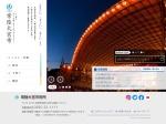 http://www.city.hitachiomiya.lg.jp/