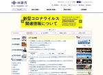 Screenshot of www.city.ibara.okayama.jp