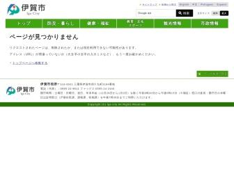 http://www.city.iga.lg.jp/ctg/222756/222756.html