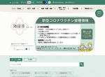 Screenshot of www.city.ikeda.osaka.jp