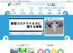 Screenshot of www.city.iki.nagasaki.jp