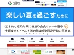 http://www.city.imabari.ehime.jp/