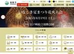 http://www.city.inashiki.lg.jp/index.html
