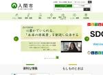 Screenshot of www.city.iruma.saitama.jp