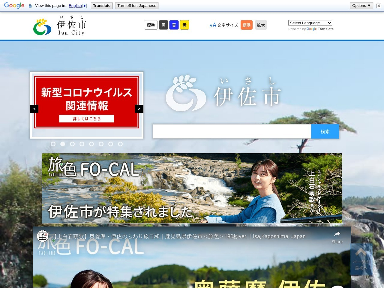 http://www.city.isa.kagoshima.jp/event/2018/_102930_10001500.html