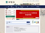 Screenshot of www.city.ise.mie.jp