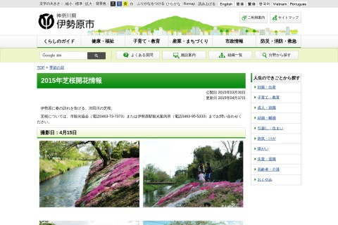 Screenshot of www.city.isehara.kanagawa.jp