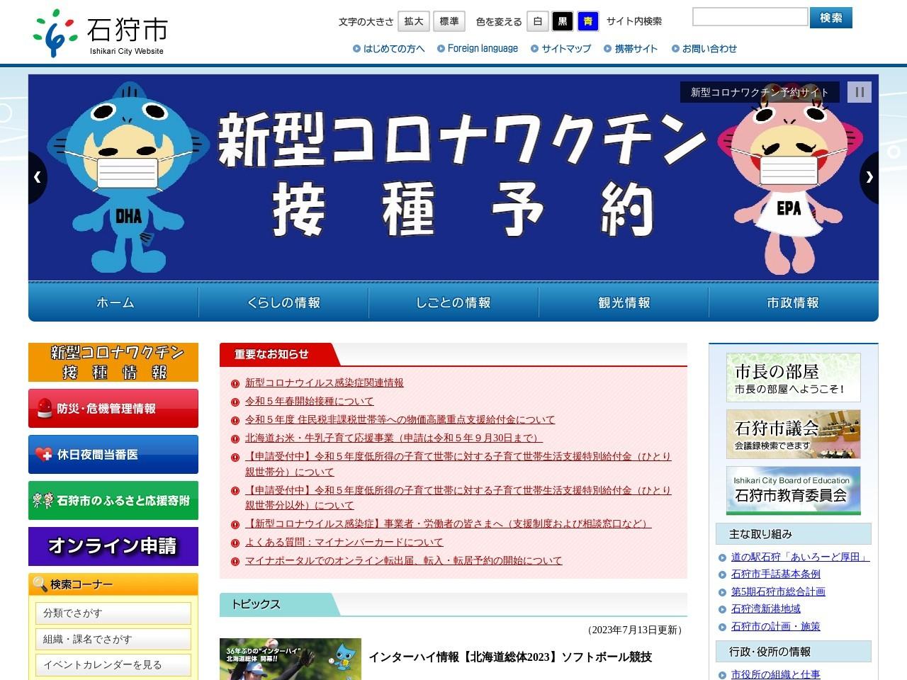 http://www.city.ishikari.hokkaido.jp/soshiki/soumu/36219.html