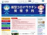 http://www.city.ishikari.hokkaido.jp/