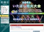 Screenshot of www.city.itabashi.tokyo.jp