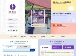http://www.city.itako.lg.jp/