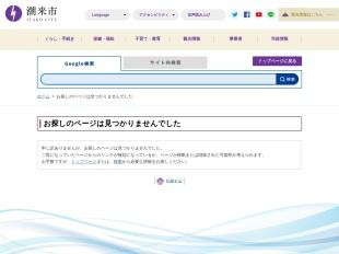 http://www.city.itako.lg.jp/index.php?code=1613