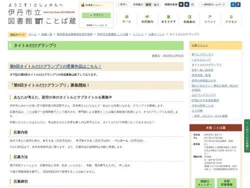 http://www.city.itami.lg.jp/SOSIKI/EDSHOGAI/EDLIB/event/boshuu/titledake/index.html