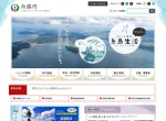 Screenshot of www.city.itoshima.lg.jp
