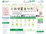 http://www.city.iwade.lg.jp/