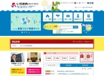 Screenshot of www.city.iwaki.lg.jp