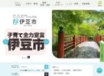 Screenshot of www.city.izu.shizuoka.jp
