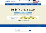 Screenshot of www.city.kaga.ishikawa.jp