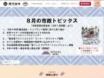http://www.city.kagoshima.lg.jp/