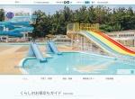 Screenshot of www.city.kakogawa.lg.jp