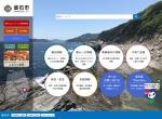 Screenshot of www.city.kamaishi.iwate.jp