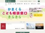 Screenshot of www.city.kamakura.kanagawa.jp