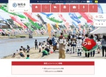 Screenshot of www.city.kamo.niigata.jp