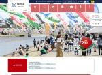 Screenshot of www.city.kamo.niigata.jp