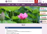 Screenshot of www.city.kariya.lg.jp